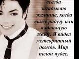 Michael Jackson - Человек Легенда! Человек Загадка!