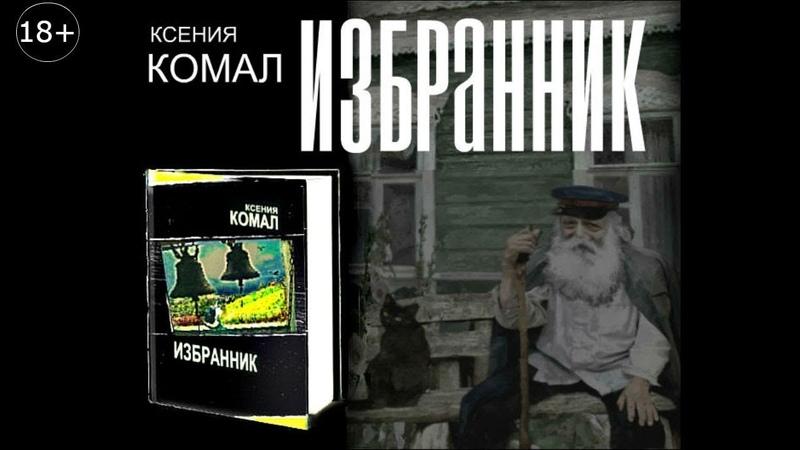 Детектив Ксении Комал ИЗБРАННИК. Буктрейлер (18)