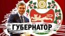 ГУБЕРНАТОР / У России появилась надежда, старт дан в Хакасии