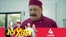 Кухня   Сезон 1   Серия 4