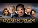 15 июля 2019 Revealing Ukraine Фильм Оливера Стоуна при участии Виктора Медведчука