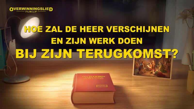 Christelijke film 'Overwinningslied' clip1 – Hoe zal de Heer verschijnen en Zijn werk doen bij Zijn terugkomst?
