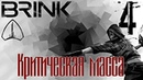 Brink Мятежник 4 ~ Что если: Критическая масса