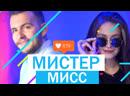 Мистер и Мисс РГППУ Приглашение на кастинг