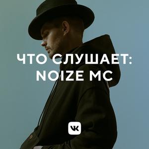 Что слушает: Noize MC