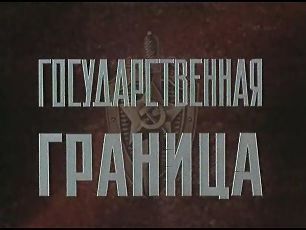 Музыка Эдуарда Хагагортяна из х с Государственная граница