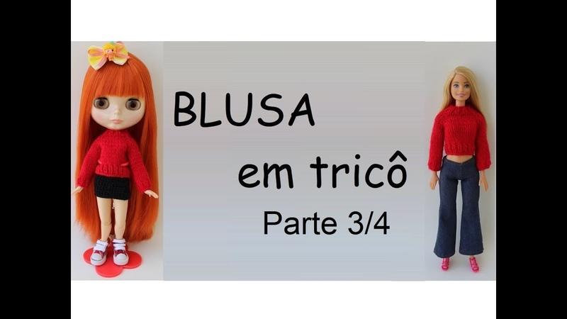 Blusa em tricô - Parte 34 manga e punho - Blythe - Boy Icy e Barbie