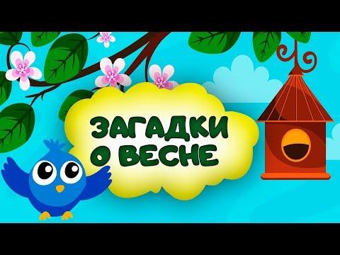 ВРЕМЕНА ГОДА. Весна. Развивающий мультфильм. Весенние загадки для детей. Футажи.