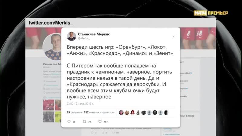 8 16 Выпуск от 22 04 2019 Спартак Енисей
