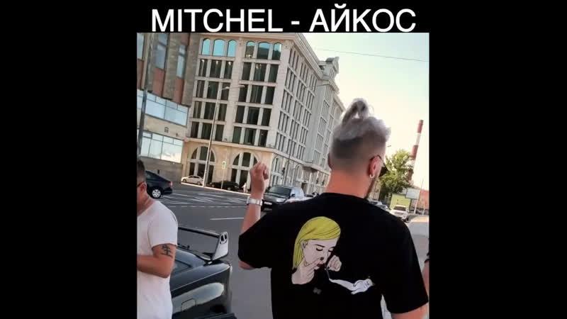 Mitchel Айкос snippet нового трека
