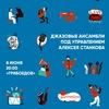 """8/06 """"Виртуозы"""" Алексея Станкова @Грибоедов-Хилл"""