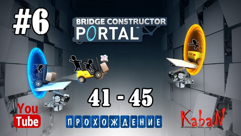 41 - 45 | Bridge Constructor Portal | Прохождение Часть 6 | Головоломка