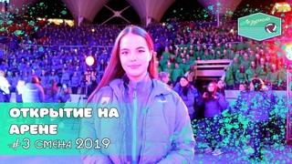 Открытие 3 смены 2019 Артек-Арена