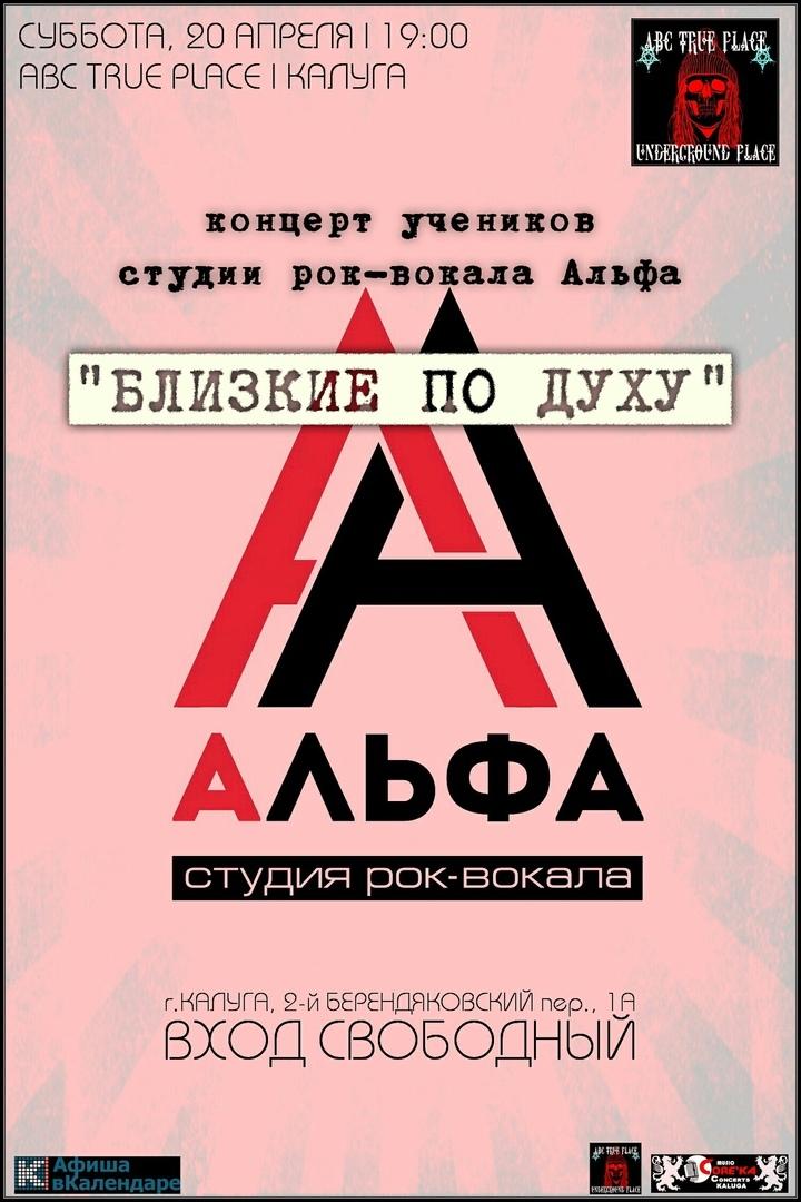 Афиша Калуга БЛИЗКИЕ ПО ДУХУ/20.04.19/ABC-PLACE