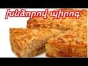 Համեղ խնձորով պիրոգ. Вкуснейший насыпной пирог с яблоками. Xndzorov pirog