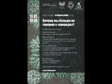 Repubblica Verde Почему мы больше не говорим о