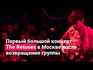 «С такой музыкой сложнее выступать»: первый большой концерт The Retuses после возвращения