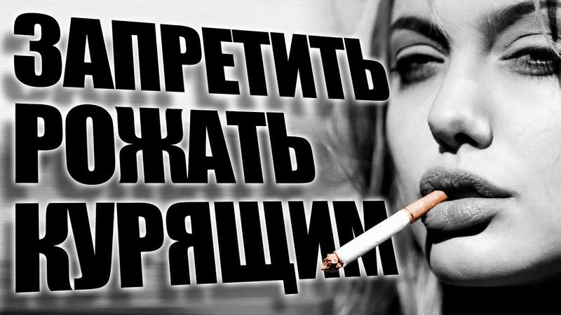 Запретить рожать курящим женщинам!