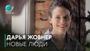 Новые люди. Выпуск 1 — Дарья Жовнер «Теснота»