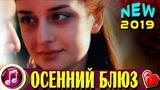 Я в Шоке от ЭТОЙ ПЕСНИ !!! Осенний Блюз ШАНСОН 2019