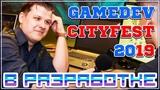16 интервью с инди разработчиками на Gamedev Cityfest 2019 | В разработке #121