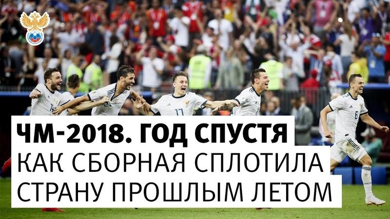 Играем за вас. Как сборная сплотила страну прошлым летом l РФС ТВ
