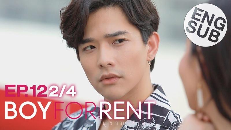 Eng Sub Boy For Rent ผู้ชายให้เช่า EP 12 2 4