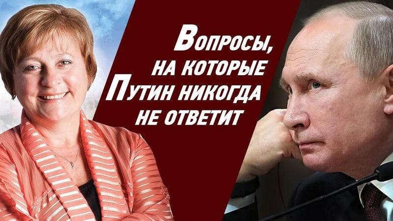 Запрещенные вопросы Путину Прямая линия 20 июня