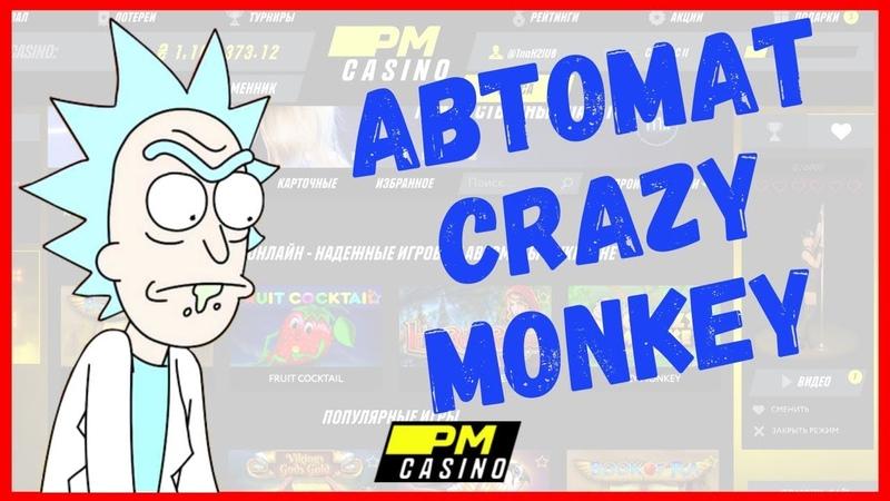 ПМ КАЗИНО (PM CASINO) - Автомат Сrazy Monkey