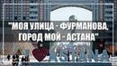 Моя улица Фурманова, город мой - Астана. Колонка Айсаны Ашим