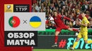 Португалия - Украина | обзор матча