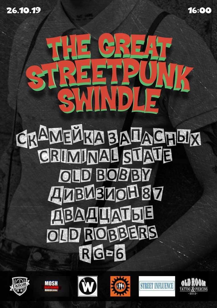 Афиша 26/10 - GREAT STREETPUNK SWINDLE/ НН