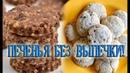 Рецепт печенья с шоколадно - малиновым кремом для веганов, сыроедов, постов и просто диетические.
