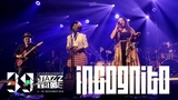 Incognito feat. Candy Dulfer - That's The Way Of The World - Live @ Leverkusener Jazztage 9.11.2018