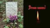 Чтобы помнили - Леонов Виталий Викторович - 02.10.1926 - 29.03.1993