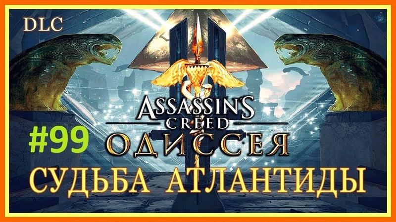 Прохождение Assassin's Creed ► DLC Судьба Атлантиды Часть 99 Очень очень плохой день
