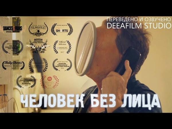 Короткометражка ЧЕЛОВЕК БЕЗ ЛИЦА Озвучка DeeaFilm