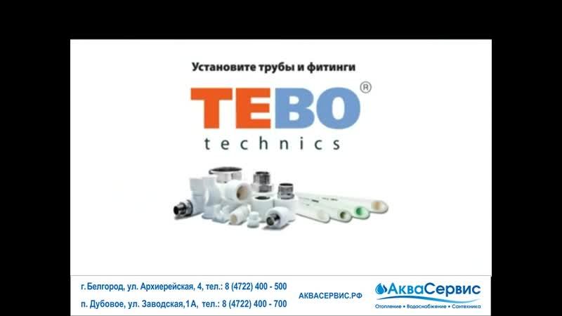 Трубы TEBO Доставляем чистую воду