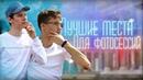 Омск. Лучшие места для фото о которых вы НЕ ЗНАЛИ!