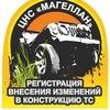 Регистрация внесения изменений в конструкцию ТС.
