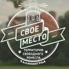 «Своё Место» Калининград | Аренда полок | ПВЗ