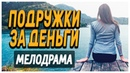 ФИЛЬМ 2019 про роковое событие ПОДРУЖКИ ЗА ДЕНЬГИ Русские мелодрамы 2019 новинки HD