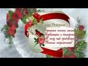 🎵🎵Очень красивое поздравление с Днем Рождения женщине🎵🎵