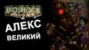 Алекс великий BioShock 2 11