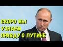 Шокирующую информацию об окружении Путина готовят США и Британия.