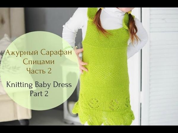 Детский сарафан спицами Ч 2 Knitting Lace Baby Dress P 2