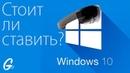 Windows 10 Creator's Update Обзор Mixed Reality Paint 3D Игровой режим GamerTA