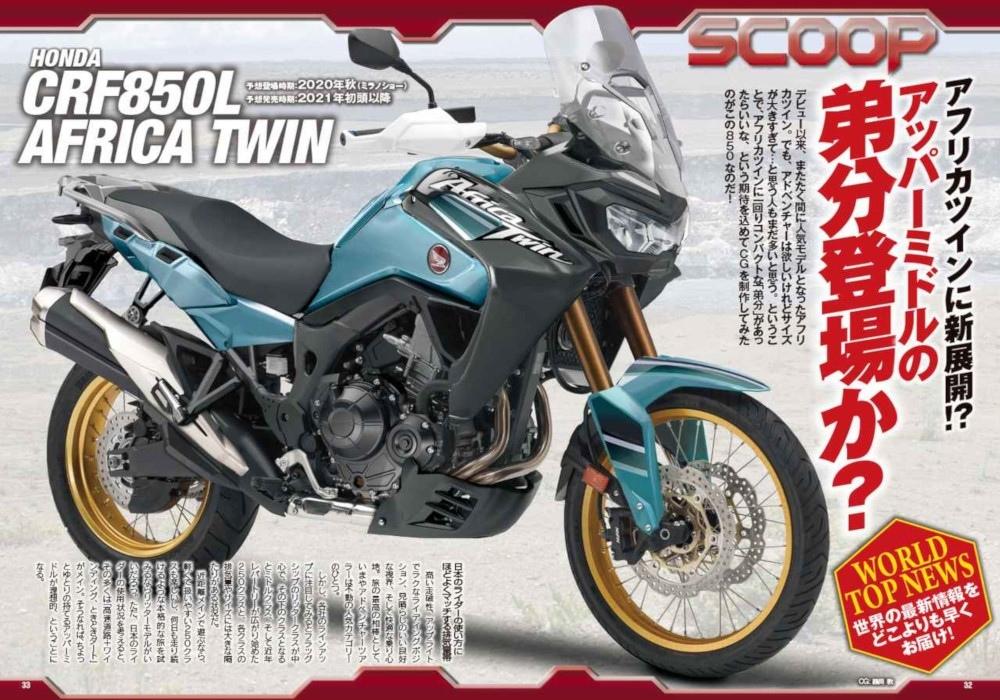 Honda работает над среднекубатурным мотоциклом Africa Twin?!