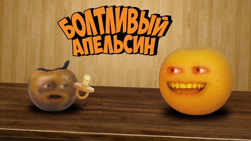 Болтливый Апельсин - Хурма (Анимация)