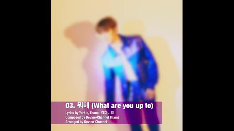 2019.07.25 1800 강다니엘 (KANG DANIEL) Special Album 'color on me' Track 3 뭐해 (What are you up to)